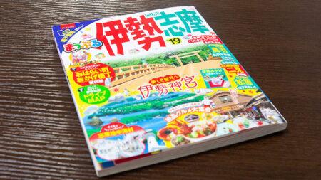伊勢旅行 のガイドブック