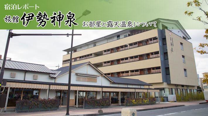 宿泊レポート 旅館伊勢神泉 お部屋と露天温泉について