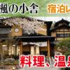 楓の小舎(かえでのしょうじゃ)宿泊レポート。料理、温泉、大満足。