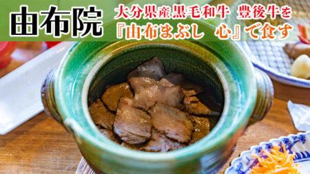 『由布まぶし 心』で大分県産黒毛和牛『豊後牛』を食す
