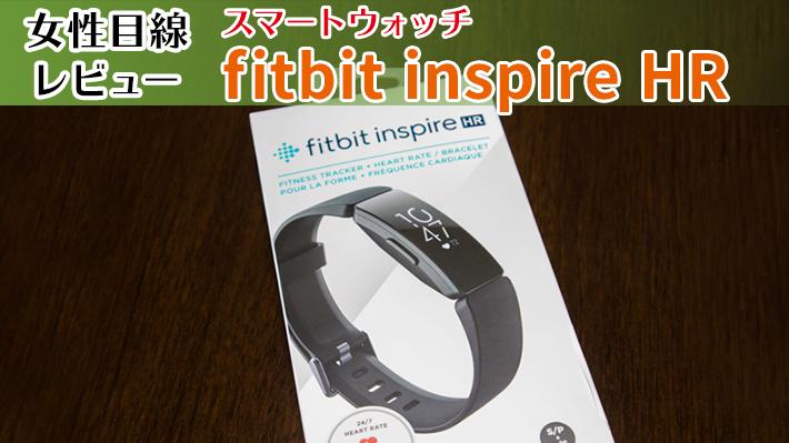 女性目線のレビューです。スマートウォッチ『fitbit Inspire HR』