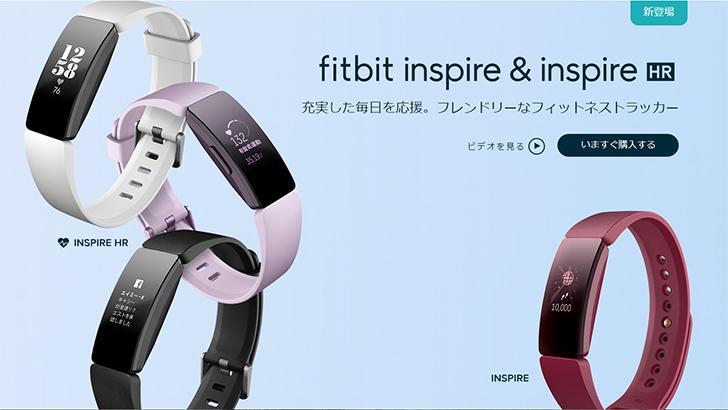 女性目線でレビュー。スマートウォッチ『fitbit Inspire HR』