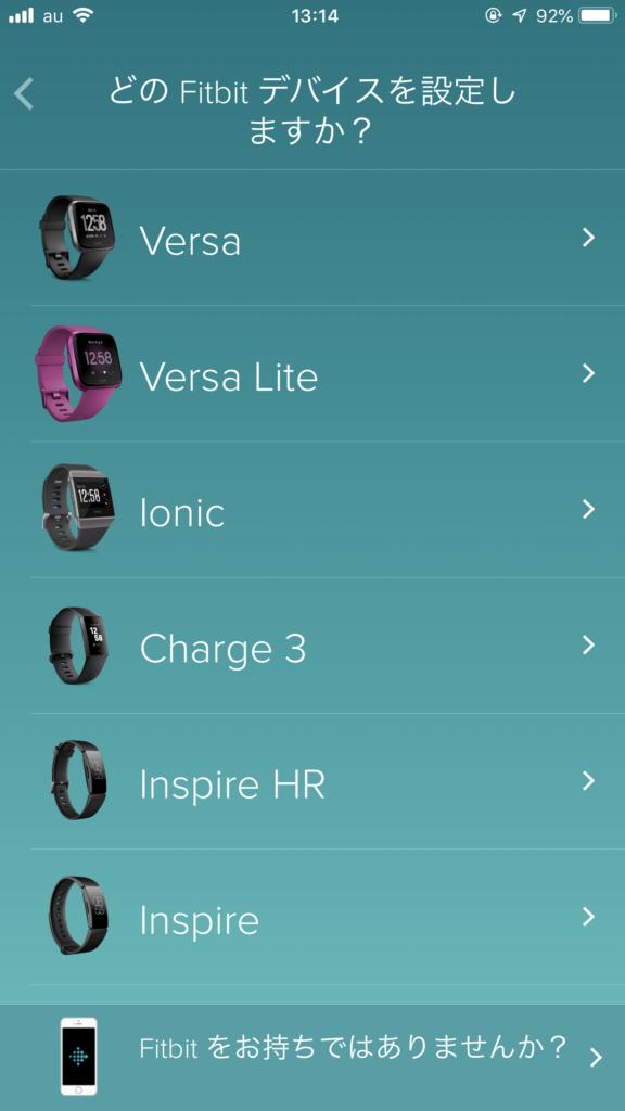 購入した『Inspire HR』を選択