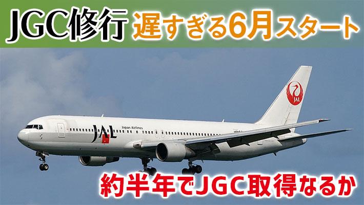 遅すぎる6月スタート!JALのJGC修行はじめました