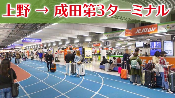 上野駅から成田第3ターミナルへの行き方