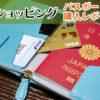 JALショッピングで購入。イタリアンレザーL字ファスナーパスポートケース。