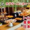 ホテル・ニッコー・サイゴン宿泊レビュー。トイレは?食事は?日本語は使える?