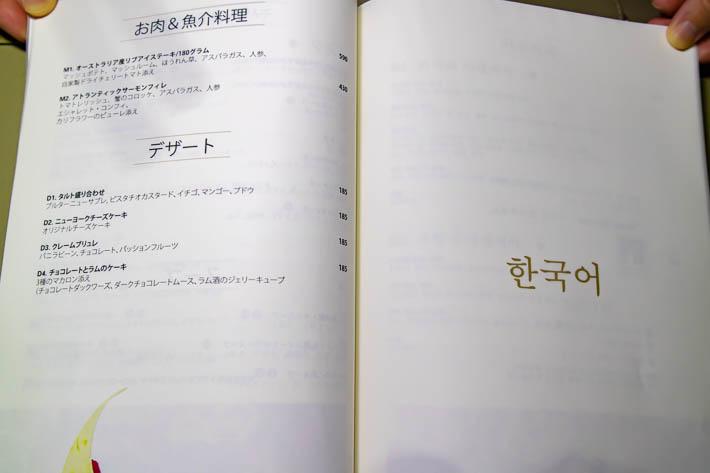 次のページから韓国語のメニュー