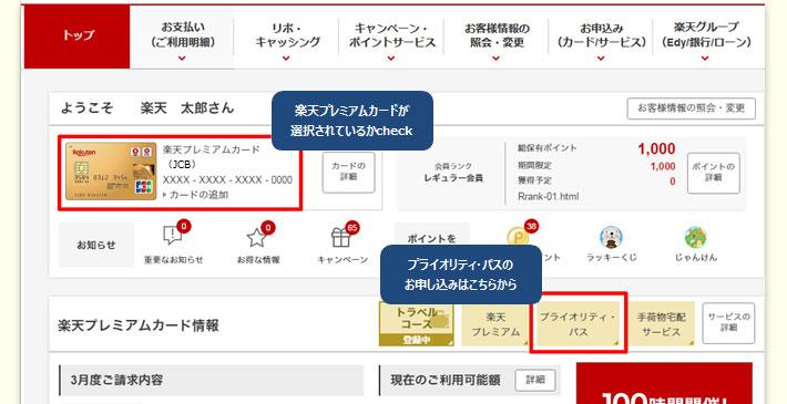 楽天カードのユーザーページ