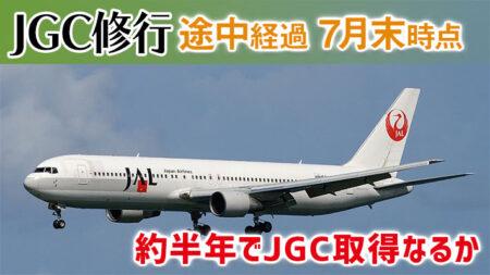 JGC修行途中経過。7月末日時点