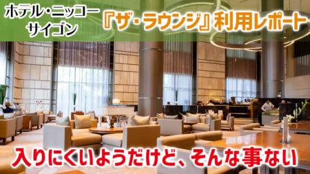 ホテル・ニッコー・サイゴンの『ザ・ラウンジ』利用レポート。ロールケーキがおすすめ!