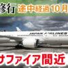 JGC修行途中経過10月時点。サファイア間近!!