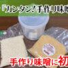 鈴木こうじ店『カンタン!手づくり味噌セット』味噌作り始めました!