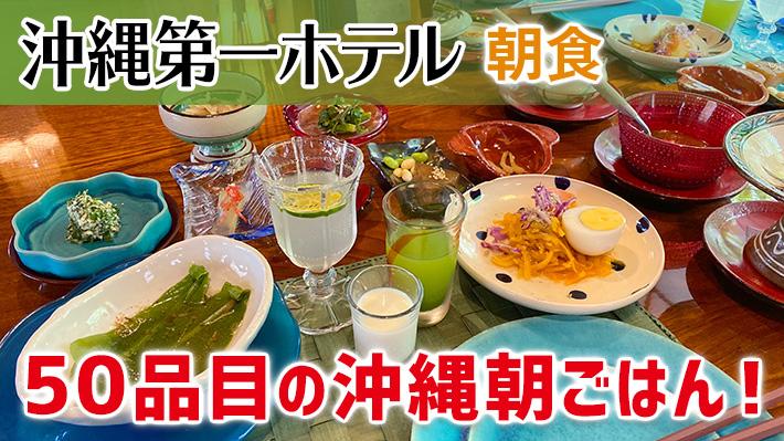 沖縄第一ホテル 朝食