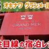 オキナワグランメールリゾート