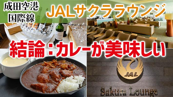 カレーがおいしい!JALサクララウンジ