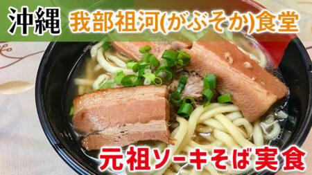沖縄 我部祖河食堂の元祖ソーキそば