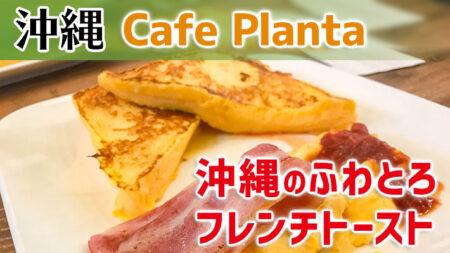Cafe Plantaのふわとろフレンチトースト