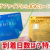 JGC修行 サファイア到着からJGCカード到着まで