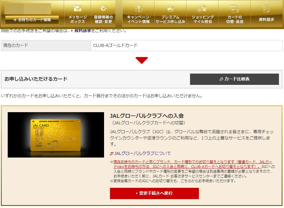 オンライン入会のページ