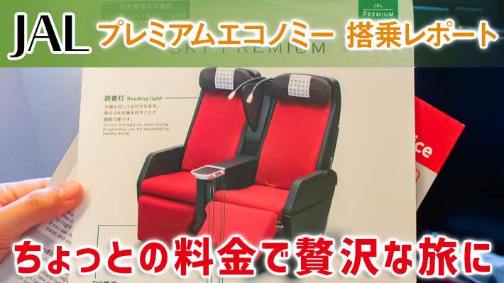 JALプレミアムエコノミー搭乗レポート