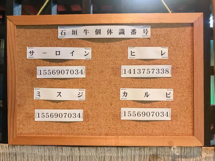 石垣牛個体識番号