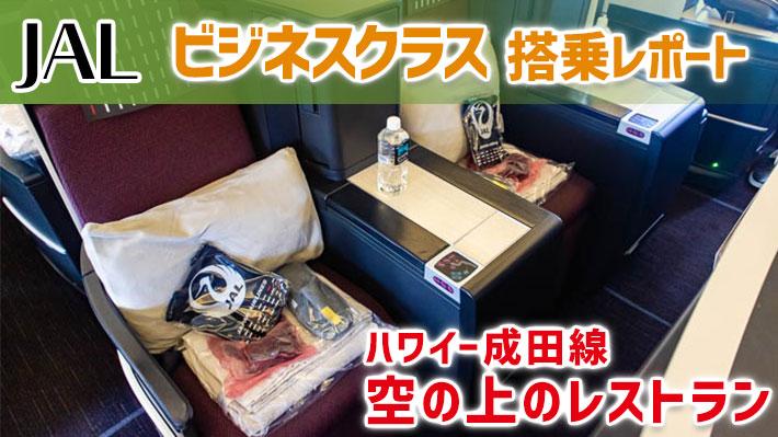 JALビジネスクラス搭乗レポート