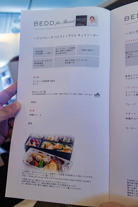 ビジネスクラスの機内食メニューその1(和食)