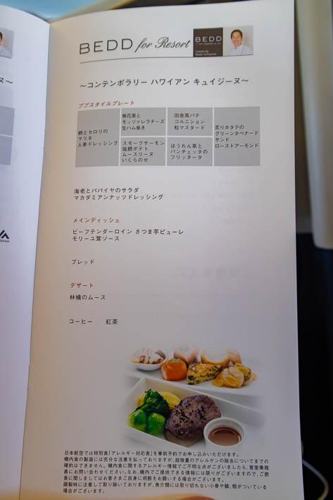ビジネスクラスの機内食メニューその2(洋食)