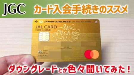 JGCカード入会手続きのススメ