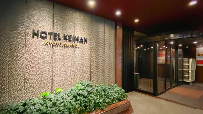 ホテル京阪京都グランデ 入り口