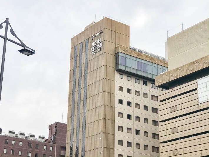 ホテル京阪京都グランデの外観