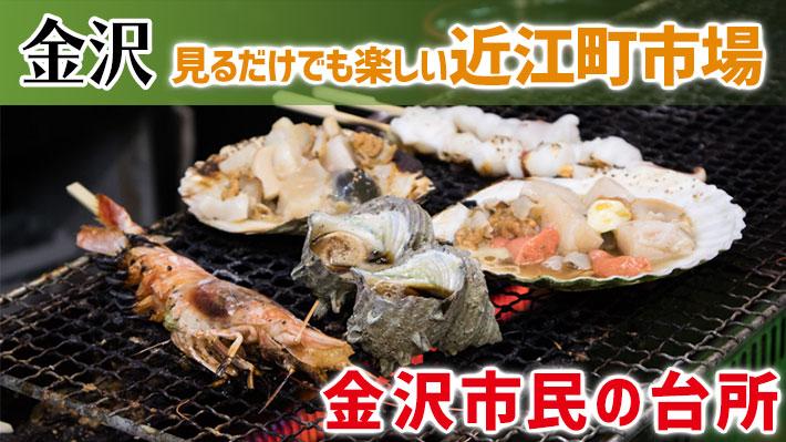 金沢市民の台所、近江町市場