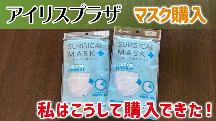 アイリスプラザでマスク購入!