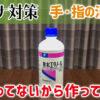 アルコール消毒液の作り方