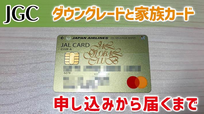 JGCダウングレードと家族カードが届くまで
