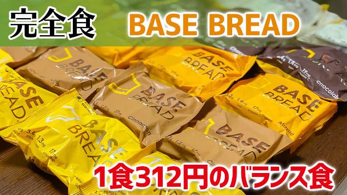 basefood